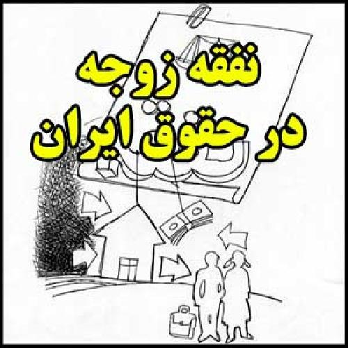 1763667 - نفقه زوجه در حقوق ایران