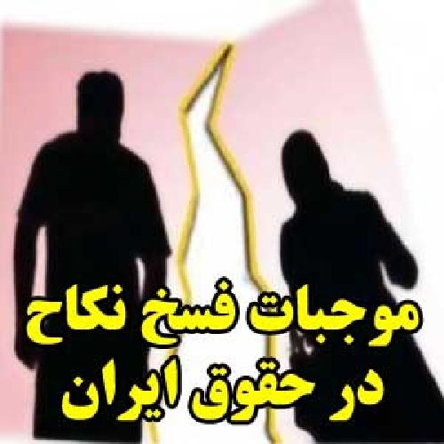 1763677 - موجبات فسخ نکاح در حقوق ایران