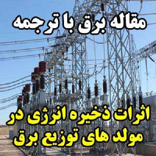 1763701 - مقاله برق با ترجمه: بررسی اثرات ذخیره انرژی در مولد های توزیع برق