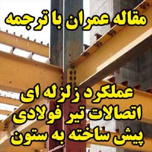 1763835 - مقاله عمران با ترجمه: عملکرد زلزله ای اتصالات تیر فولادی پیش ساخته به ستون