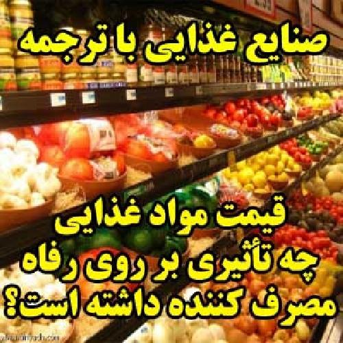 1763865 - صنایع غذایی با ترجمه: قیمت مواد غذایی چه تأثیری بر روی رفاه مصرف کننده داشته است؟ یک تجزیه و تحلیل جهانی