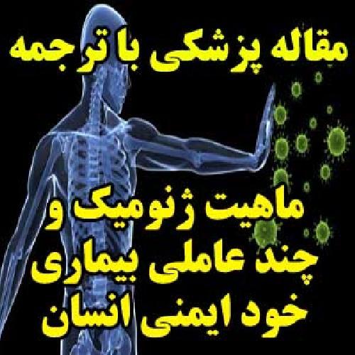 1763885 - مقاله پزشکی با ترجمه: ماهیت ژنومیک و چند عاملی بیماری خود ایمنی انسان