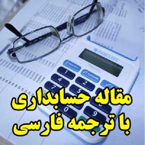 1763907 - مقاله حسابداری با ترجمه: هزینه یابی بر مبنای فعالیت و سودآوری مشتری