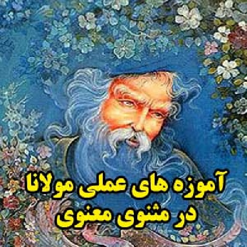 1764091 - آموزه هاى عملى مولانا در مثنوى معنوى