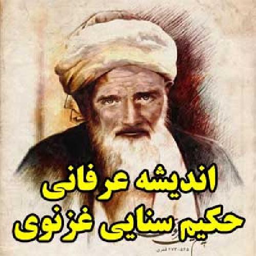1764118 - زندگی نامه و اندیشه عرفانی حکیم سنایی غزنوی