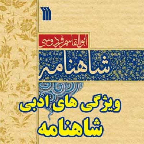1764174 - ویژگی های ادبی شاهنامه