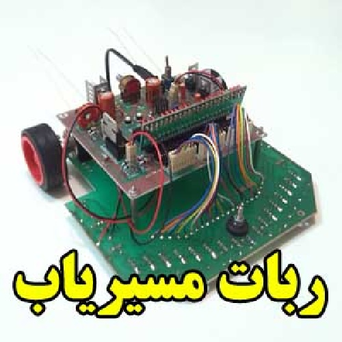 Image result for پایان نامه چگونگی ساخت یک ربات مسیر یاب