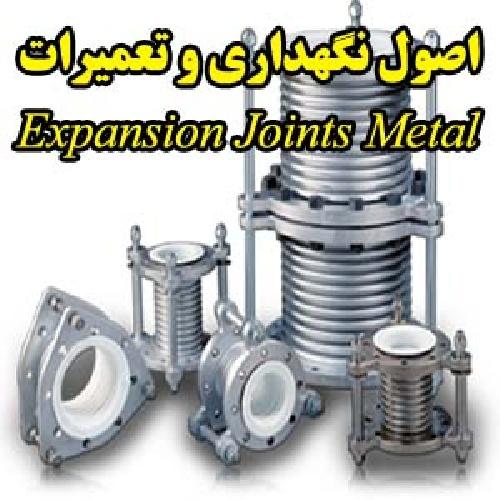 خرید و دانلود اصول نگهداری و تعميرات Expansion Joints Metal با قیمت 3,200 تومان    با قیمت 3,200 تومان
