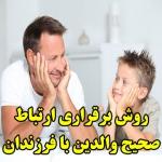 روش برقراري ارتباط صحيح والدين با فرزندان