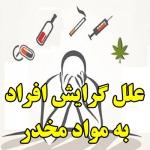 علل گرایش افراد به مواد مخدر