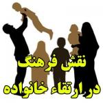 نقش فرهنگ در ارتقاء خانواده