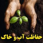 حفاظت آب و خاک