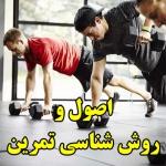 اصول و روش شناسی تمرین