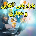 بازاریابی آنلاین و مجازی