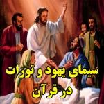 سیمای یهود و تورات در قرآن